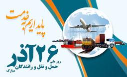 26 آذر روز ملی حمل و نقل و رانندگان مبارک باد