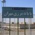 تردد بیش از 4 هزار دستگاه کامیون ترانزیتی از پایانه مرزی مهران